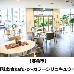 百味飲食kafu-c~カフーシリュキュウ~