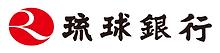 琉球銀行.png