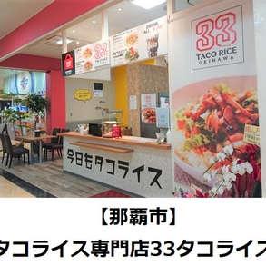 タコライス専門店33タコライス