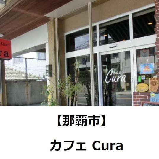カフェCura