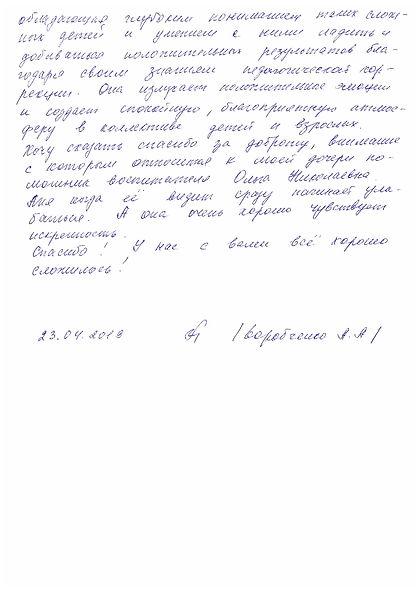 Благодарственное письмо_001.jpg