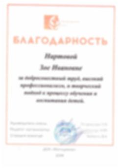 Благодарность Нартова.jpg