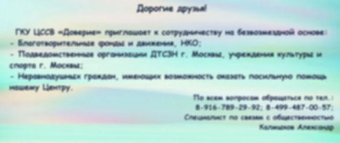 Объявление-к-сотрудничеству_edited.jpg