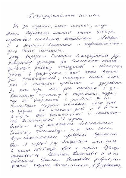Благодарственное письмо_000.jpg