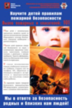 Безопасность дети 2018 (1).jpg