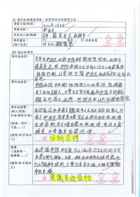 6A 簡卓瑤 六年級常識課業佳作02.jpg