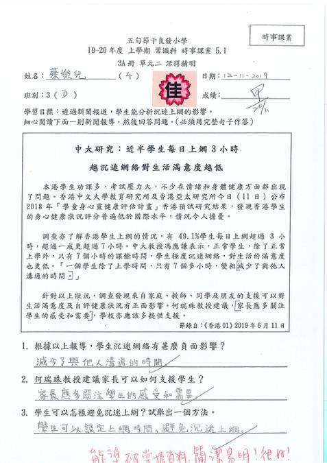 3D  蔡樂兒 三年級常識時事課業佳作.jpg