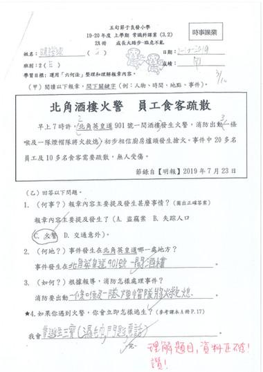 2E 陳諾琛 二年級常識時事課業佳作.jpg