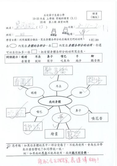 1B 劉媛婍 一年級常識課業佳作.jpg