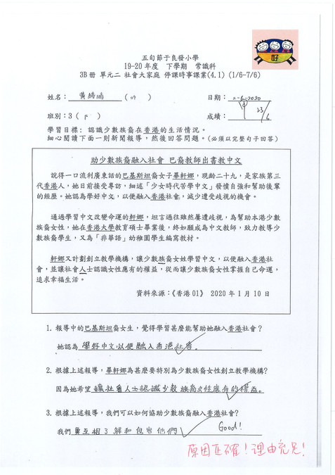 3F  黃綺晴 三年級常識課業佳作.jpg
