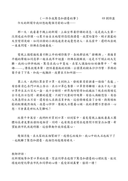6B 劉詩盈《一件令我驚恐和擔憂的事》.jpg
