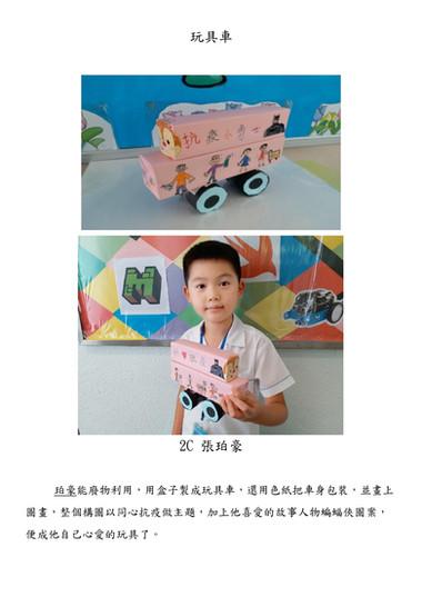 2C 張珀豪 自製玩具車.jpg