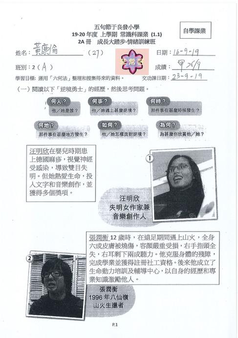 2A  黃康倫  二年級常識自學課業佳作01.jpg