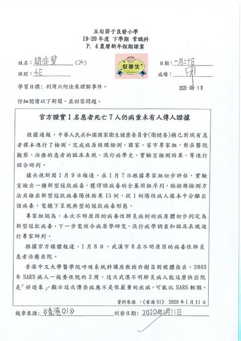 4E 胡亦斐 四年級常識課業佳作01.jpg