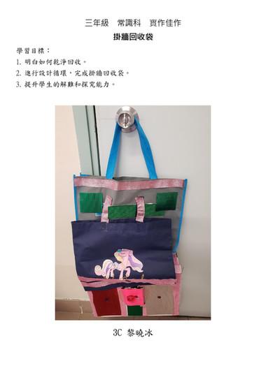 3C 黎曉冰 掛牆回收袋佳作01.jpg