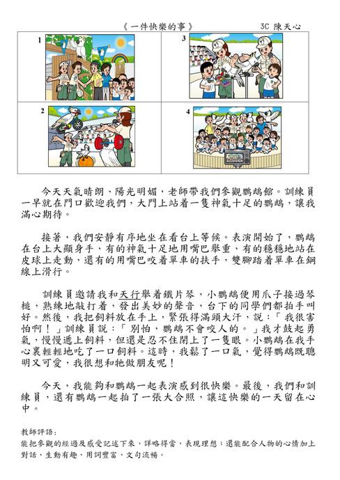 3C 陳天心《一件快樂的事》.jpg