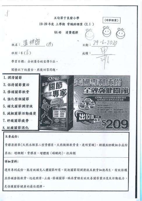 6E 温梓朗 六年級常識時事課業佳作01.jpg