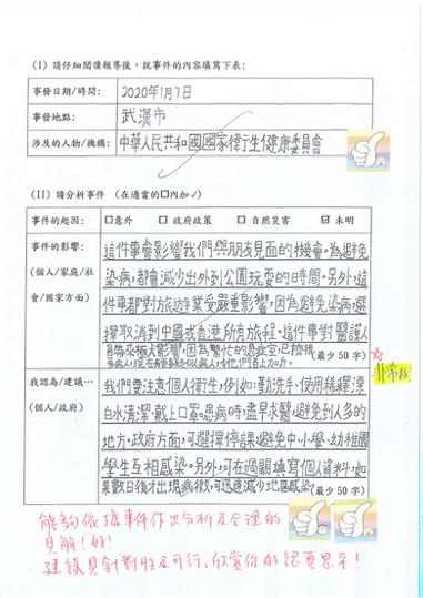 4E 胡亦斐 四年級常識課業佳作02.jpg