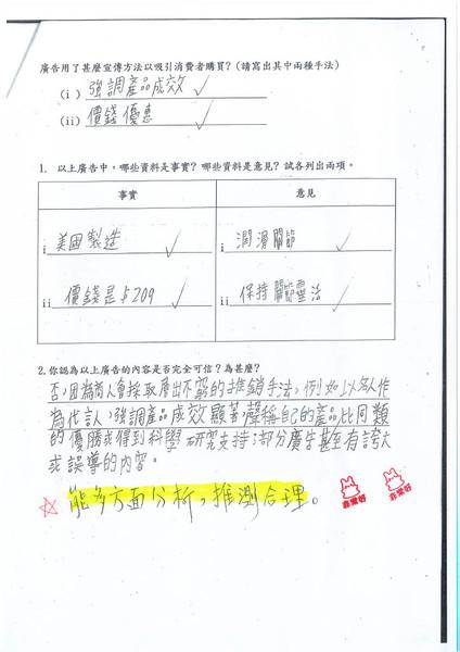6E 温梓朗 六年級常識時事課業佳作02.jpg