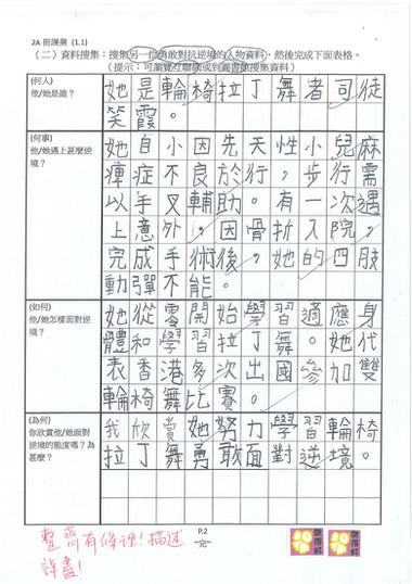 2A  黃康倫  二年級常識自學課業佳作02.jpg