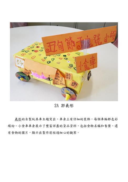 2A 郭羲彤 自製玩具車.jpg