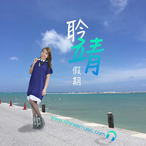 「靖兒」聆靖假期 EP - 高質 Hi-Res 檔下載 - 24bits wav