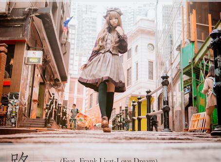 路人 (ft. Franz Liszt - Love Dream)