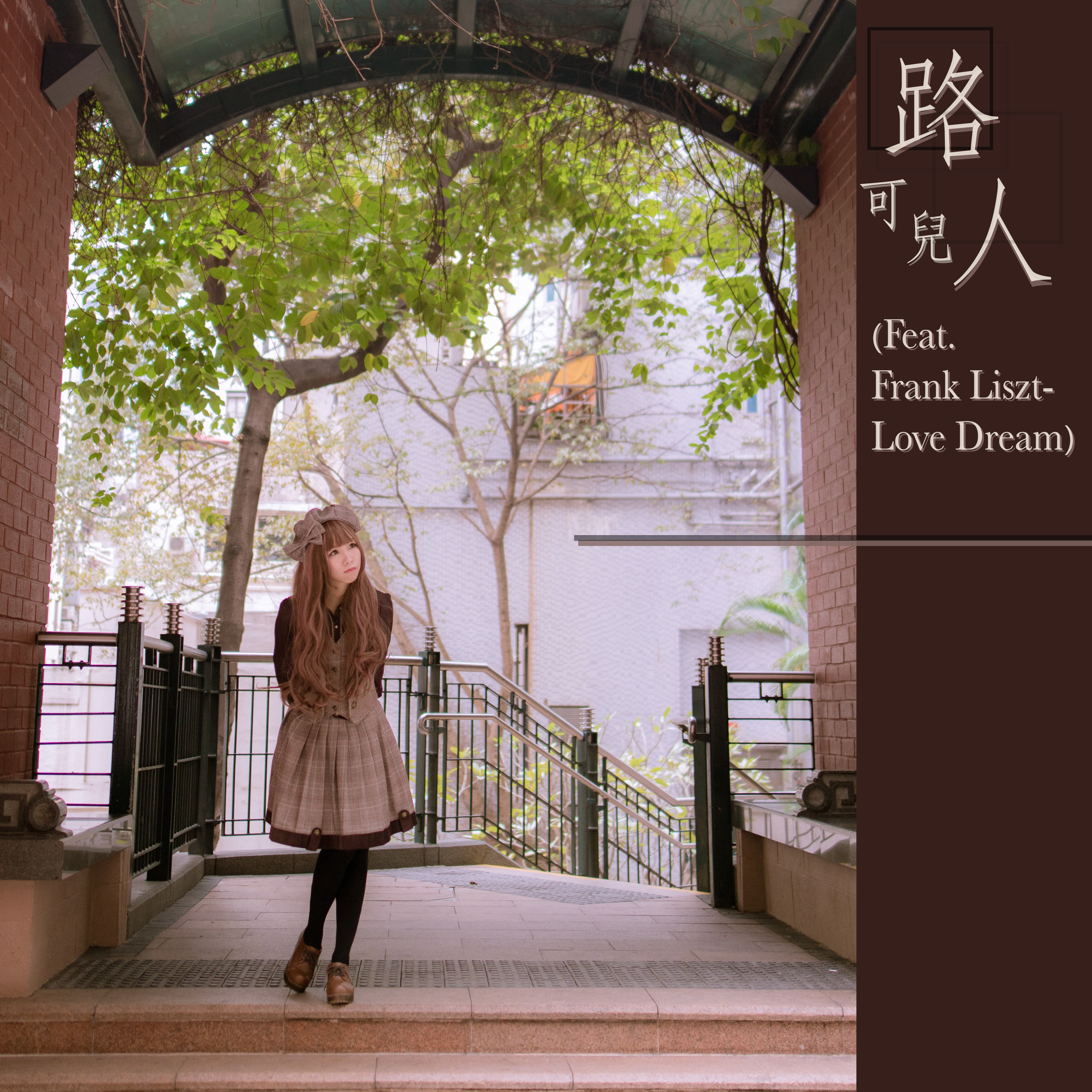 路人 (ft. Franz Liszt - Love Dream)