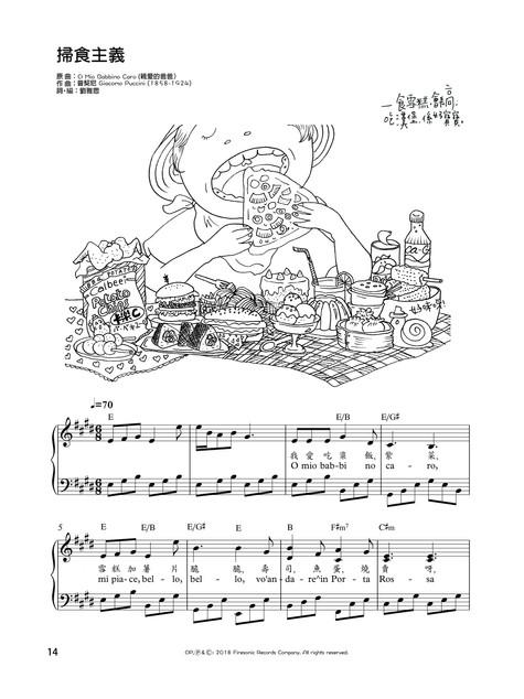 火聲songbook 16-6 outline_我愛吃 1-2.jpg