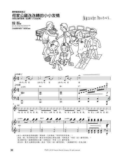 火聲songbook 16-6 outline_廣 1-6.jpg