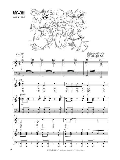 火聲songbook 16-6 outline_噴 1-3.jpg