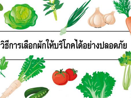 วิธีการเลือกผักให้บริโภคได้อย่างปลอดภัย