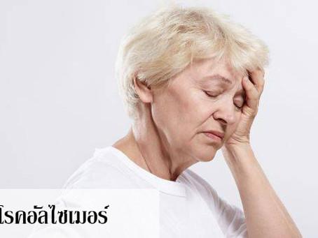เก้าสัญญาณร้ายเตือนว่าโรคอัลไซเมอร์กำลังมาหาคุณ
