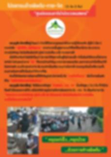 โบชัวร์-ล้างพิษ-หน้า-1.png