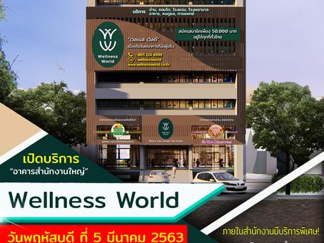เปิดบริการ Wellness World สำนักงานใหญ่ วันที่ 5 มีนาคม 2563  ณ อาคารลิ้มเจริญ  ถนนวิภาวดีรังสิต