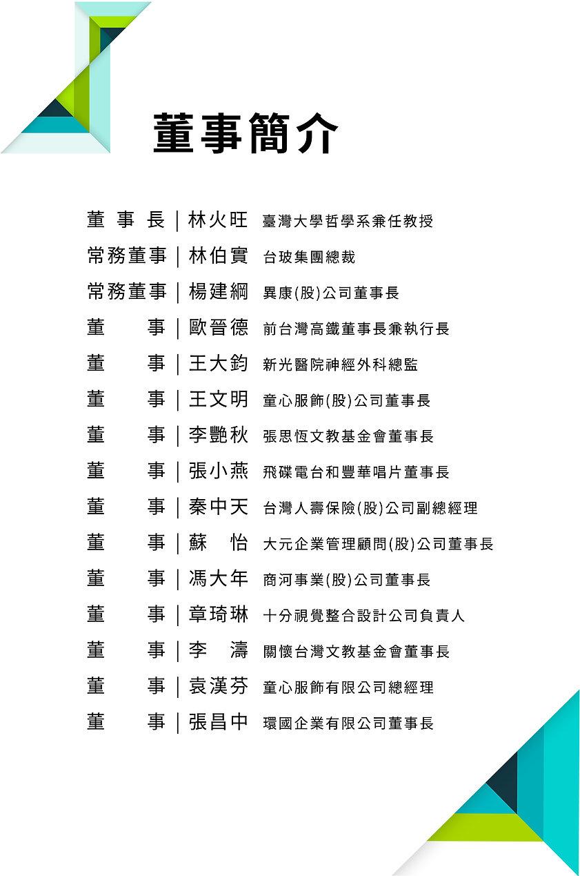 董事簡介_工作區域 1.jpg