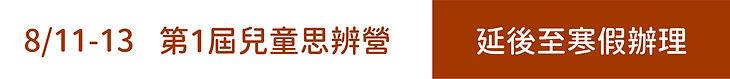 近期活動_兒童思辨營更新-02.jpg