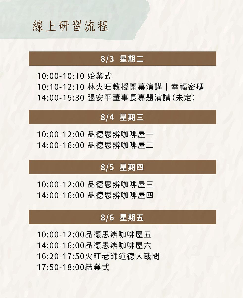 12屆教師營_線上-04.jpg