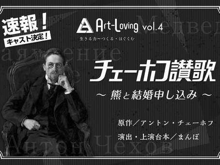 Art-Loving vol.4「チェーホフ讃歌〜熊と結婚申し込み〜」キャスト発表