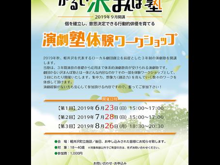 「劇団かるい沢まんぼ塾」演劇塾体験ワークショップ