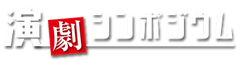 演劇シンポジウム_タイトル.png
