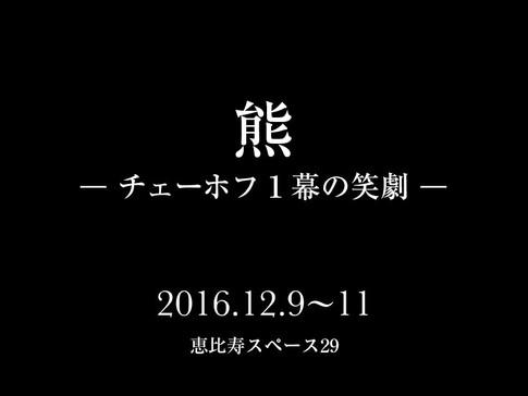 title_熊.jpg