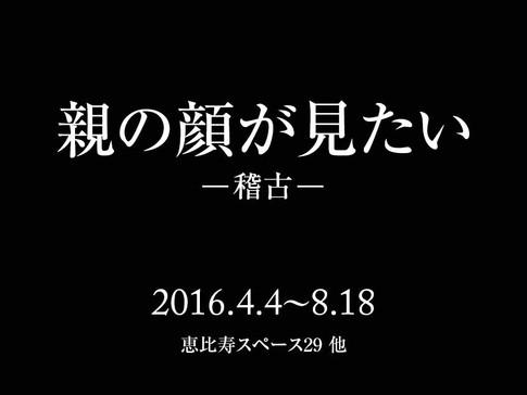 title_親の顔.jpg