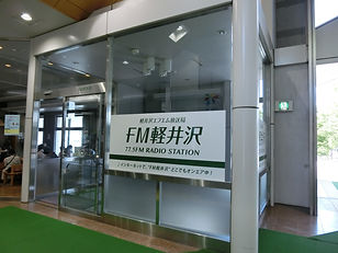 FM_Karuizawa_Studio.jpg