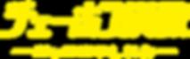 チェーホフ讃歌ロゴ.png