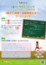 A4_omote_new.jpg