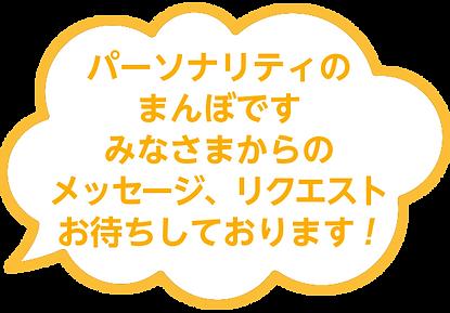ふきだしのコピー.png