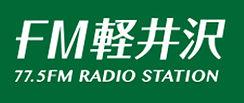 FM軽井沢ろご.jpg