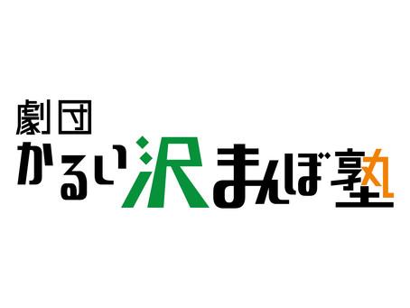 劇団かるい沢まんぼ塾ワークショップ開催
