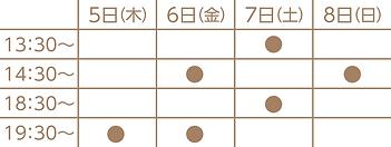 12月_タイムスケジュール.png
